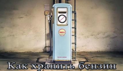 Срок и условия хранения бензина