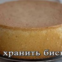 Условия и срок хранения бисквита в холодильнике, морозилке, после выпечки