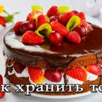 Сроки и условия хранения тортов и пирожных
