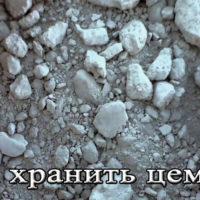 Хранение цемента в условиях зимы