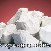 Срок и условия хранения извести (гашеной, негашеной, хлорной)