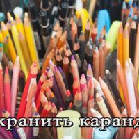 Хранение карандашей и фломастеров, 7 оригинальных идей