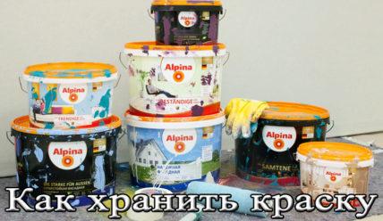 Температура, срок и условия хранения краски