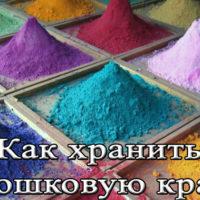 Срок и условия хранения порошковой краски