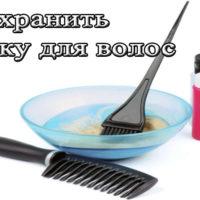 Срок, условия и температура хранения краски для волос