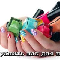 Срок и условия хранения лака для ногтей