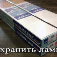 Условия и срок хранения ламината в упаковке и без