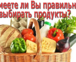 Опрос: Умеете ли Вы правильно выбирать продукты?