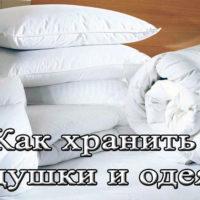 Хранение подушек и одеял в домашних условиях