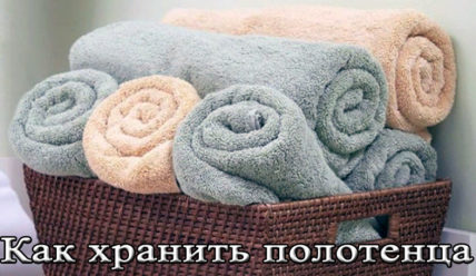 Хранение полотенец в ванной комнате, на кухне, в шкафу