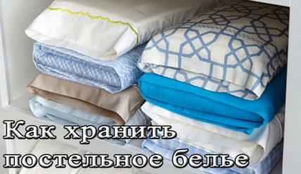 Правильное хранение постельного белья