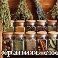 Правильное хранение специй на кухне, в пакетах и специальных емкостях
