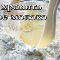 Срок и условия хранения сухого молока