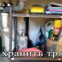 Как организовать хранение тряпок и губок на кухне и в ванной