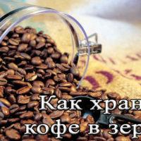 Срок и условия хранения кофе в зернах