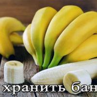 Срок и температура хранения бананов