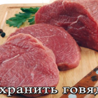 Срок и условия хранения мяса говядина (охлажденной, замороженой, отварной)