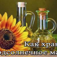 Срок и условия хранения подсолнечного масла