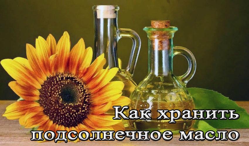 Срок годности подсолнечного масла, условия и особенности хранения