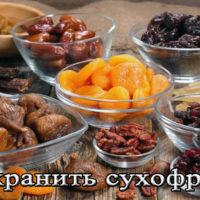 Срок и условия хранения сухофруктов на зиму дома
