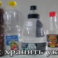 Срок и условия хранения уксуса (яблочного, столового, бальзамического)