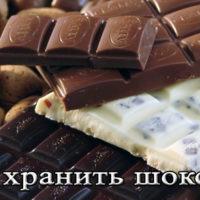 Температура, срок и условия хранения шоколада