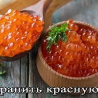 Срок и условия хранения красной икры в холодильнике и морозилке