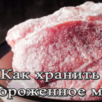 Срок, температура и условия хранения замороженного мяса