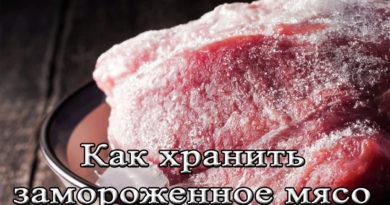 как хранить замороженное мясо
