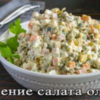 Как хранить салат оливье в холодильнике и морозилке