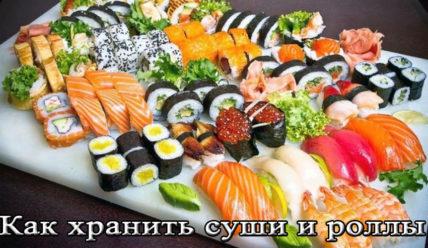 Срок и условия хранения суши в холодильнике