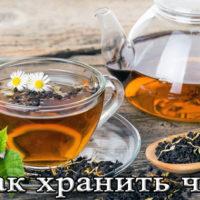 Срок и условия хранения чая (черного, зеленого, в пакетиках)