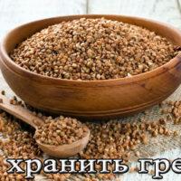 Срок и условия хранения гречки