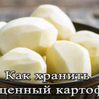 Срок хранения очищенного картофеля в воде, в холодильнике, морозилке