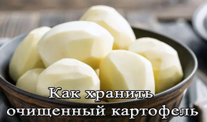 Сколько и как хранить очищенный картофель (в воде, холодильнике)