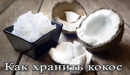 Условия и срок хранения кокоса