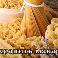 Срок, температура и условия хранения макарон