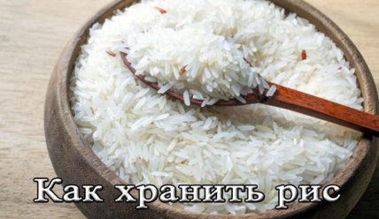 Срок, условия и температура хранения риса