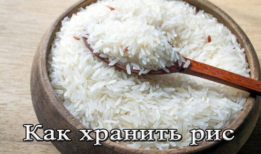 Варёный рис в холодильнике: срок годности и хранения