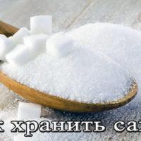 Срок и условия хранения сахара