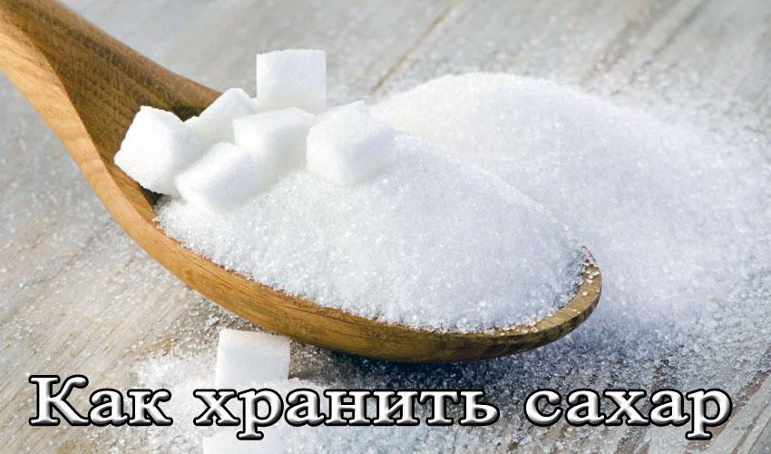 Срок годности сахара – от 1 года до 10 лет, в зависимости от вида