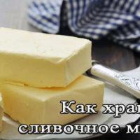 Срок и температура хранения сливочного масла в домашних условиях