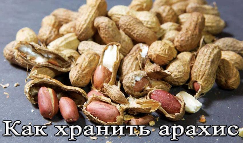 Срок годности арахисовой пасты