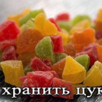 Срок и условия хранения цукатов