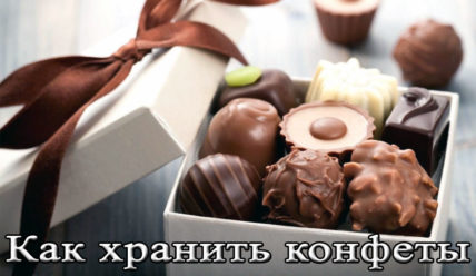 Срок и условия хранения конфет