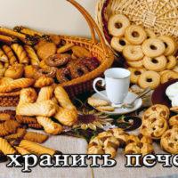 Срок и условия хранения печенья (песочного, имбирного и т.д.)