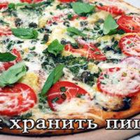 Срок хранения пиццы в холодильнике, морозилке, на столе
