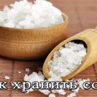Срок и условия хранения соли