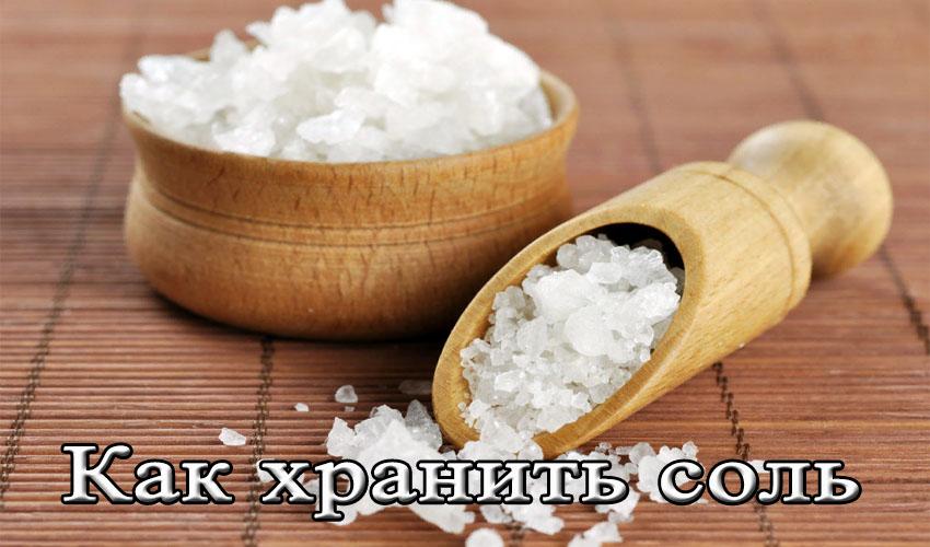 Срок годности йодированной соли