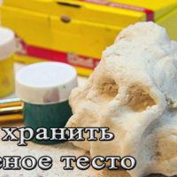 Правильное хранение соленого теста для лепки